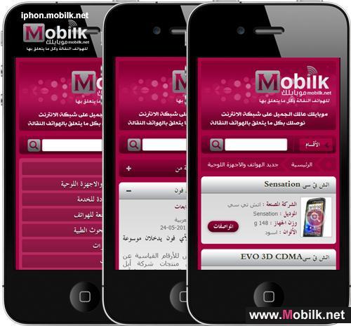 تزايد عدد متصفحي موقع موبايلك عبر الهاتف النقال