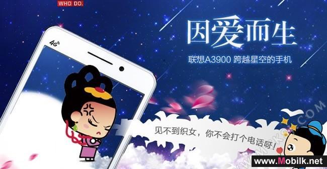 شركة لينوفوالصينية : الاعلان عن موبايل A3900 بمميزات رائعة وبسعر80 دولارًا